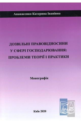 """Дозвільні правовідносини у сфері господарювання: проблеми теорії і практики : Монографії - Видавництво """"Право"""""""