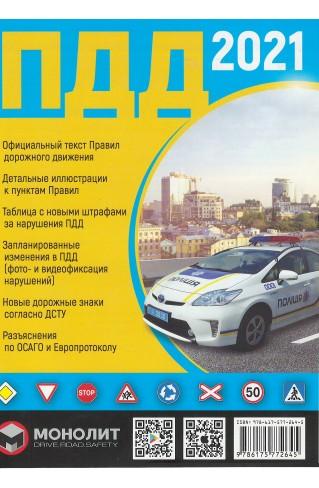 Правила Дорожного Движения Украины 2021 (на русском языке)
