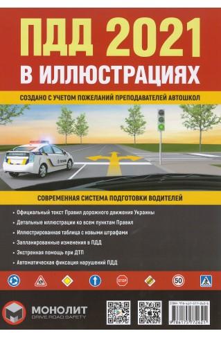 Правила дорожного движения 2021 в иллюстрациях