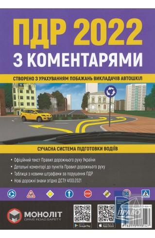 """Правила Дорожнього Руху України 2022 (ПДР 2022) з коментарями :  - Видавництво """"Право"""""""