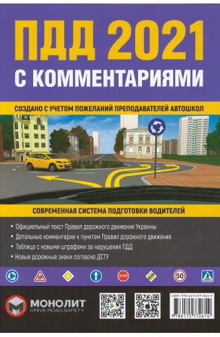 Правила дорожного движения 2021 с комментариями