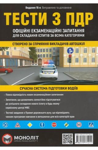 Тести з правил дорожного руху