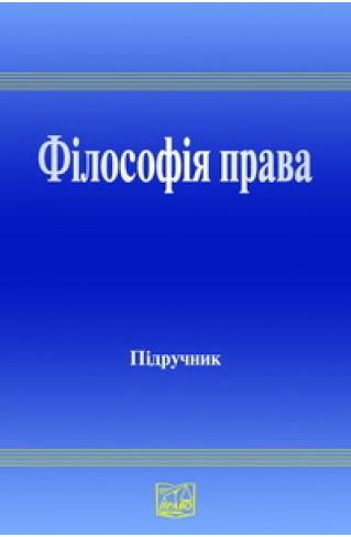 Філософія права. Підручник (гриф МОН України).