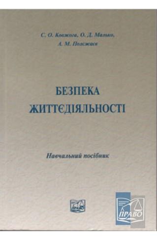 """Безпека життєдіяльності : Навчальні та Практичні посібники - Видавництво """"Право"""""""