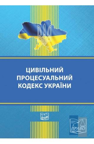 """Цивільний процесуальний кодекс України : Кодекси - Видавництво """"Право"""""""