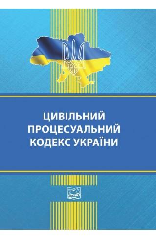Цивільний процесуальний кодекс України (тверда обкладинка). На замовлення.