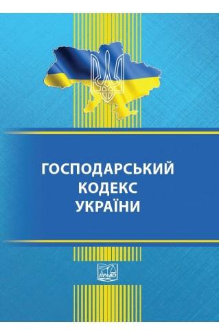 Господарський кодекс України (тверда обкладинка). На замовлення.