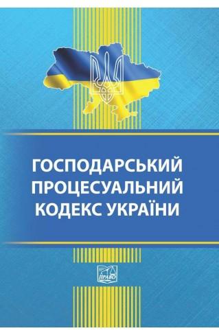 Господарський процесуальний кодекс України (тверда обкладинка). На замовлення.