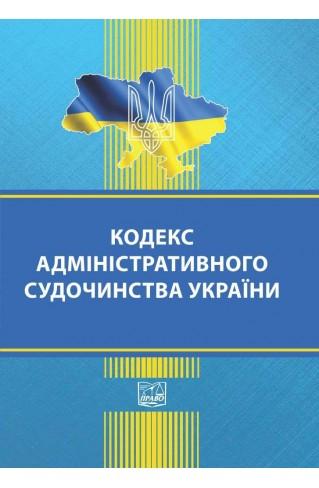 Кодекс адміністративного судочинства України (тверда обкладинка). На замовлення.