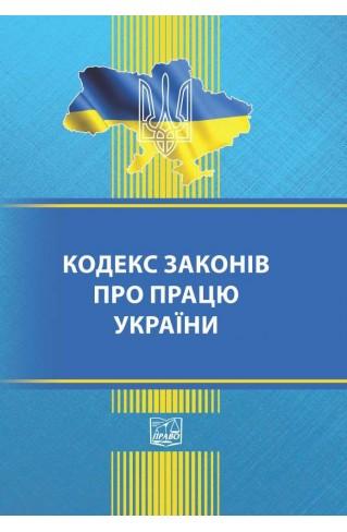 Кодекс законів про працю України (тверда обкладинка). На замовлення.