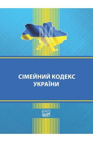 Сімейний кодекс України (тверда обкладинка). На замовлення.