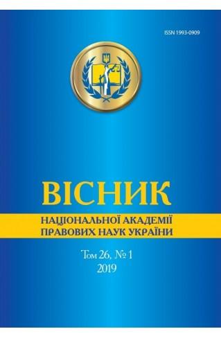 Вісник Національної академії правових наук України. Том 26, № 4 2019 р.