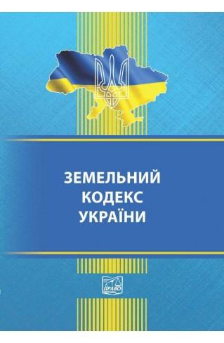 Земельний кодекс України (тверда обкладинка). На замовлення.