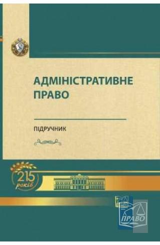 """Адміністративне право : Підручники - Видавництво """"Право"""""""