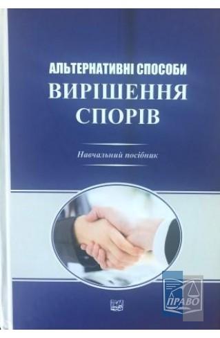 """Альтернативні способи вирішення спорів : Навчальні та Практичні посібники - Видавництво """"Право"""""""