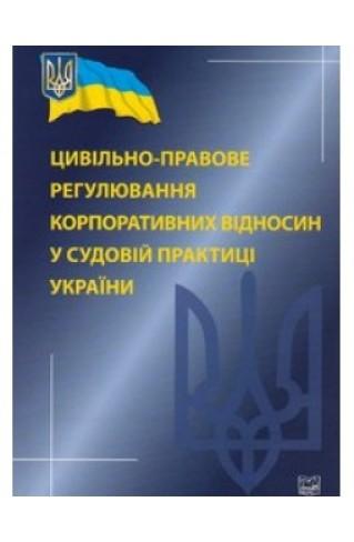 Цивільно-правове регулювання корпоративних відносин у судовій практиці України