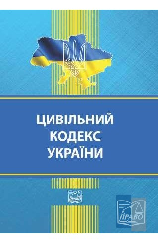 "Цивільний кодекс України : Кодекси - Видавництво ""Право"""
