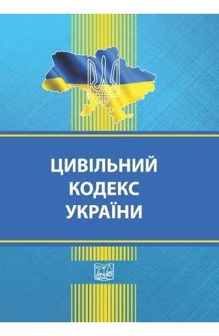 Цивільний кодекс України (тверда обкладинка). На замовлення.
