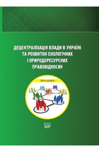 Децентралізація влади в Україні та розвиток екологічних і природоресурсних правовідносин