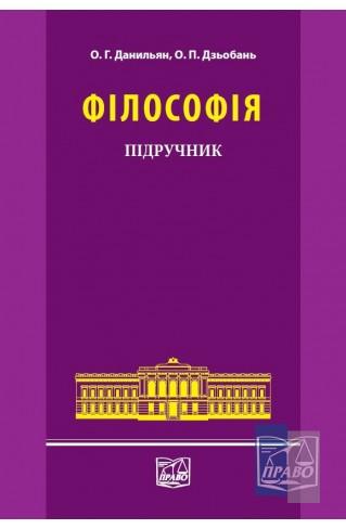 """Філософія : Підручники - Видавництво """"Право"""""""