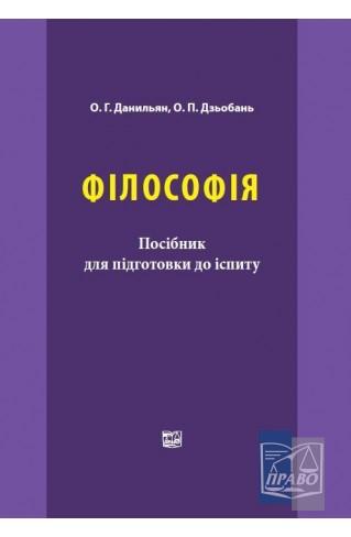"""Філософія : Посібники до іспитів та ЗНО - Видавництво """"Право"""""""