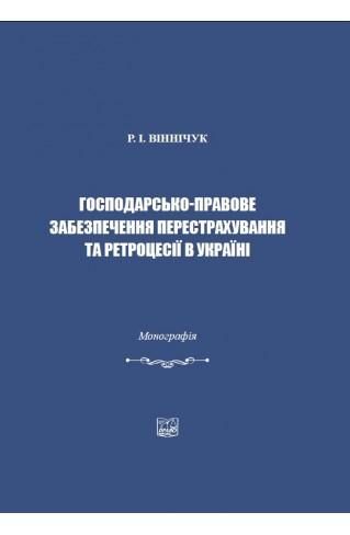 Господарсько-правове забезпечення перестрахування та ретроцесії в Україні