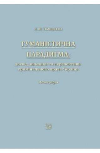 Гуманістична парадигма: досвід, виклики та перспективи кримінального права України