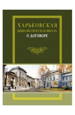 Харьковская цивилистическая школа: о договоре