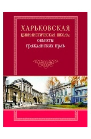 Харьковская цивилистическая школа: объекты гражданских прав