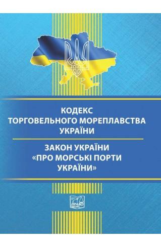 Кодекс торговельного мореплавства України. Закон України про морські порти України