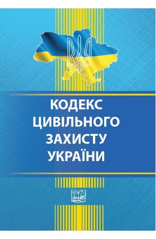 Кодекс цивільного захисту України (тверда обкладинка). На замовлення.