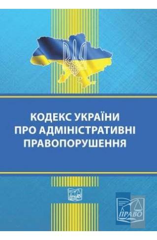 """Кодекс України про адміністративні правопорушення : Кодекси - Видавництво """"Право"""""""