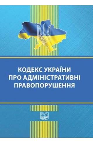 Кодекс України про адміністративні правопорушення (тверда обкладинка). На замовлення.