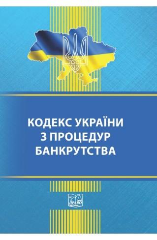 Кодекс України з процедур банкрутства (тверда обкладинка). На замовлення.