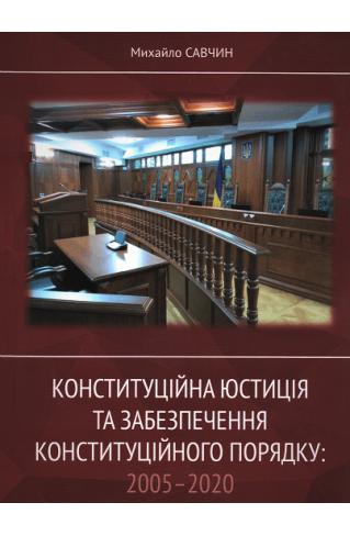 Конституційна юстиція та забезпечення конституційного порядку: 2005-2020
