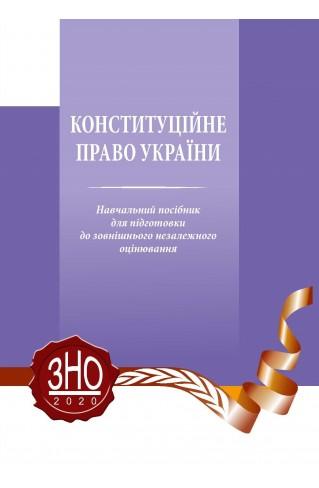 Конституційне право України. Навчальний посібник для підготовки до зовнішнього незалежного оцінювання
