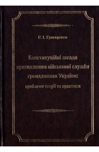 Конституційні засади проходження військової служби громадянами України: проблеми теорії та практики