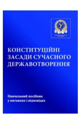 Конституційні засади сучасного державотворення: навчальний посібник у питаннях і відповідях