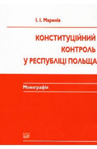 Конституційний контроль у Республіці Польща