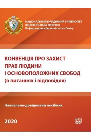 Конвенція про захист прав людини і основоположних свобод (в питаннях і відповідях)