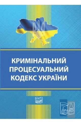 """Кримінальний процесуальний кодекс України : Кодекси - Видавництво """"Право"""""""