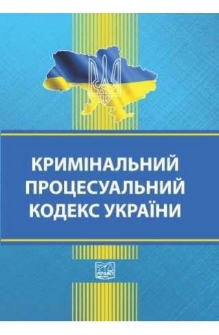 Кримінальний процесуальний кодекс України (тверда обкладинка).На замовлення.