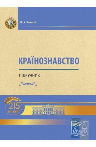 """Країнознавство : Підручники - Видавництво """"Право"""""""