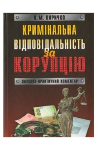 Кримінальна відповідальність за корупцію