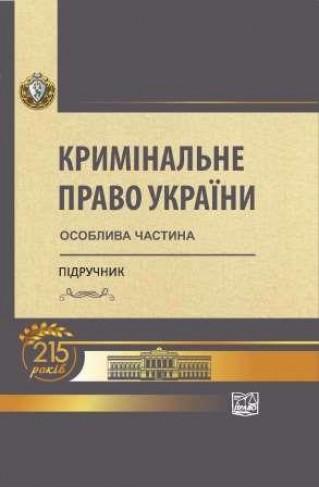 Кримінальне право України: Особлива частина