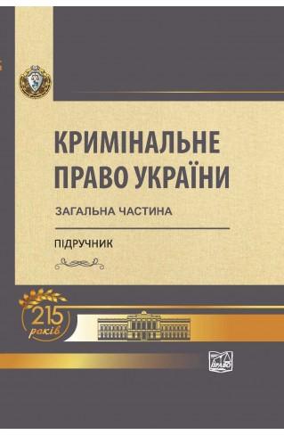 Кримінальне право України: Загальна частина
