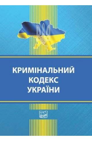 Кримінальний кодекс України (тверда обкладинка). На замовлення.