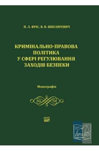 """Кримінально-правова політика у сфері регулювання заходів безпеки : Монографії - Видавництво """"Право"""""""