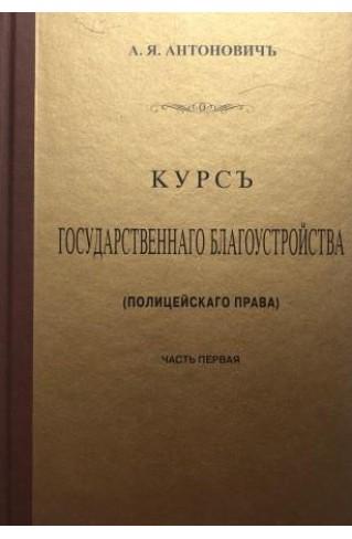 Курс государственного благоустройства (полицейского права). Книга 1