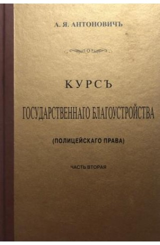 Курс государственного благоустройства (полицейского права). Книга 2